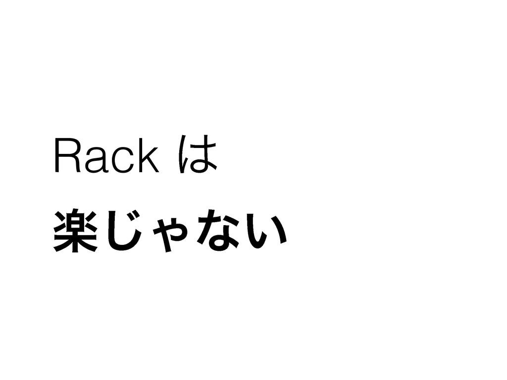 Rack  ָ͡Όͳ͍