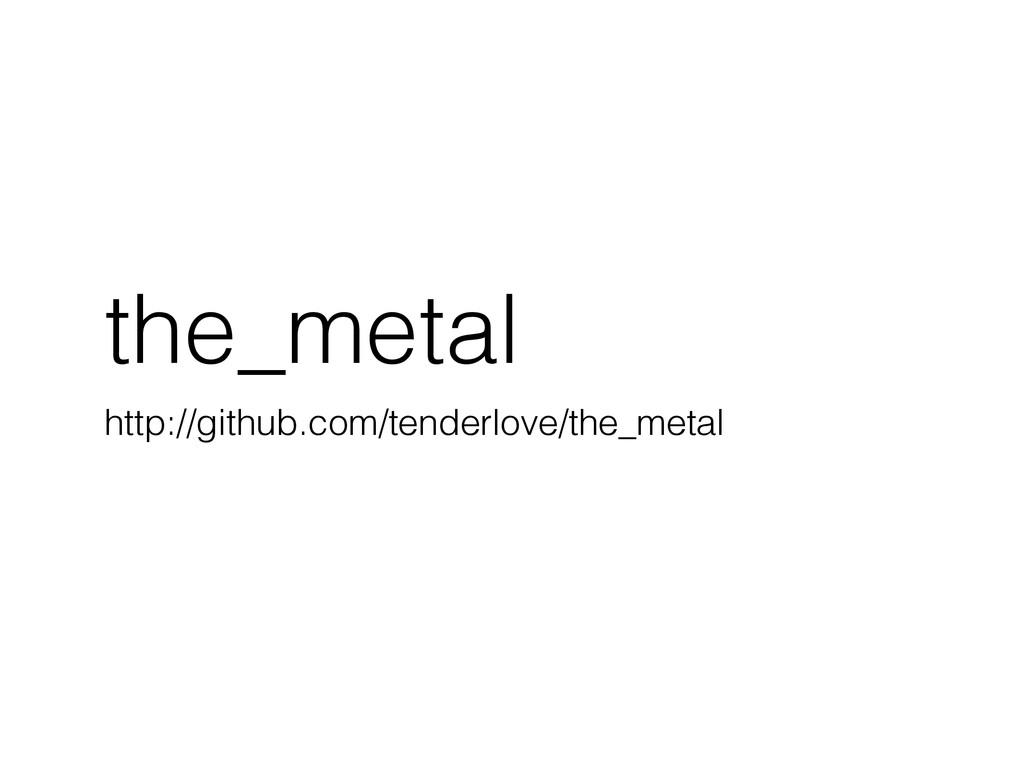 the_metal http://github.com/tenderlove/the_metal