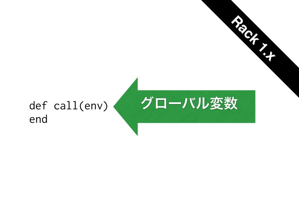 def call(env) end άϩʔόϧม R ack 1.x