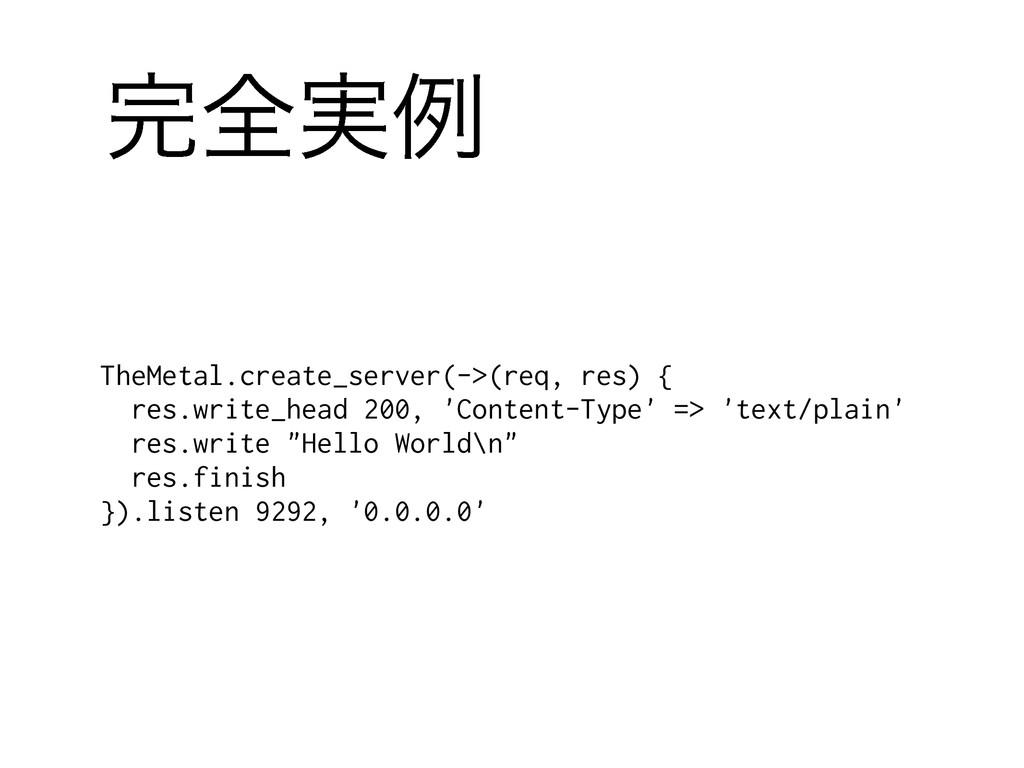 શ࣮ྫ TheMetal.create_server(->(req, res) { res....
