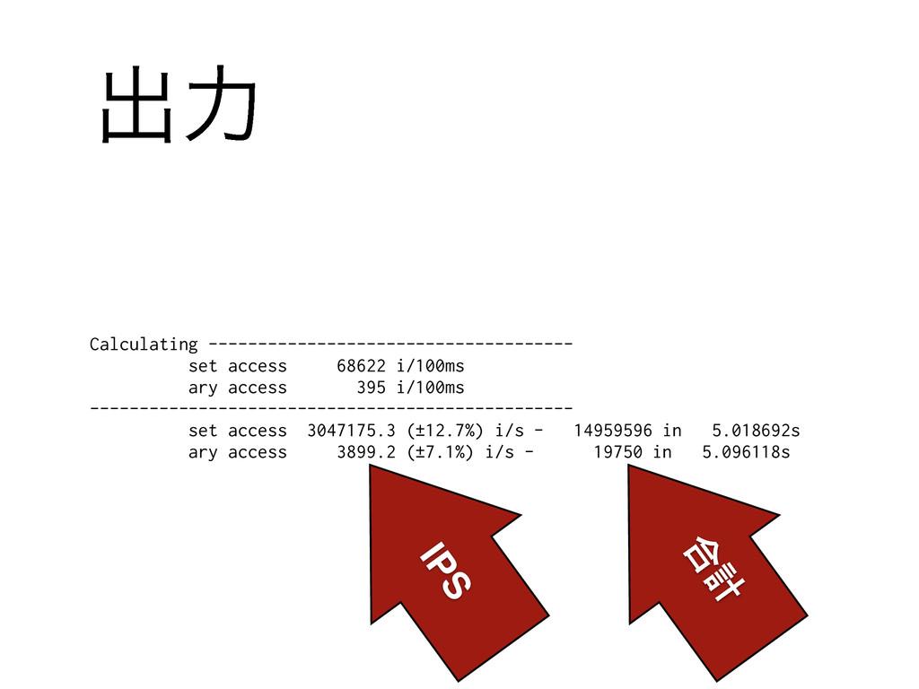 ग़ྗ Calculating --------------------------------...