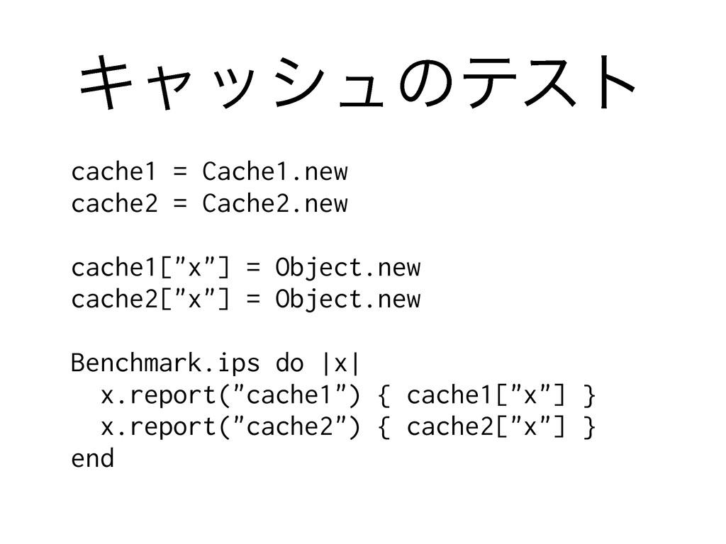 Ωϟογϡͷςετ cache1 = Cache1.new cache2 = Cache2.n...
