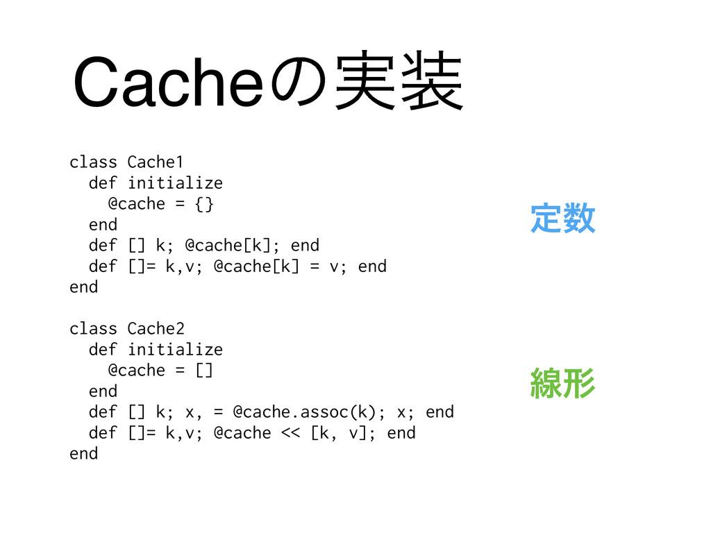 Cacheͷ࣮ class Cache1 def initialize @cache = {...