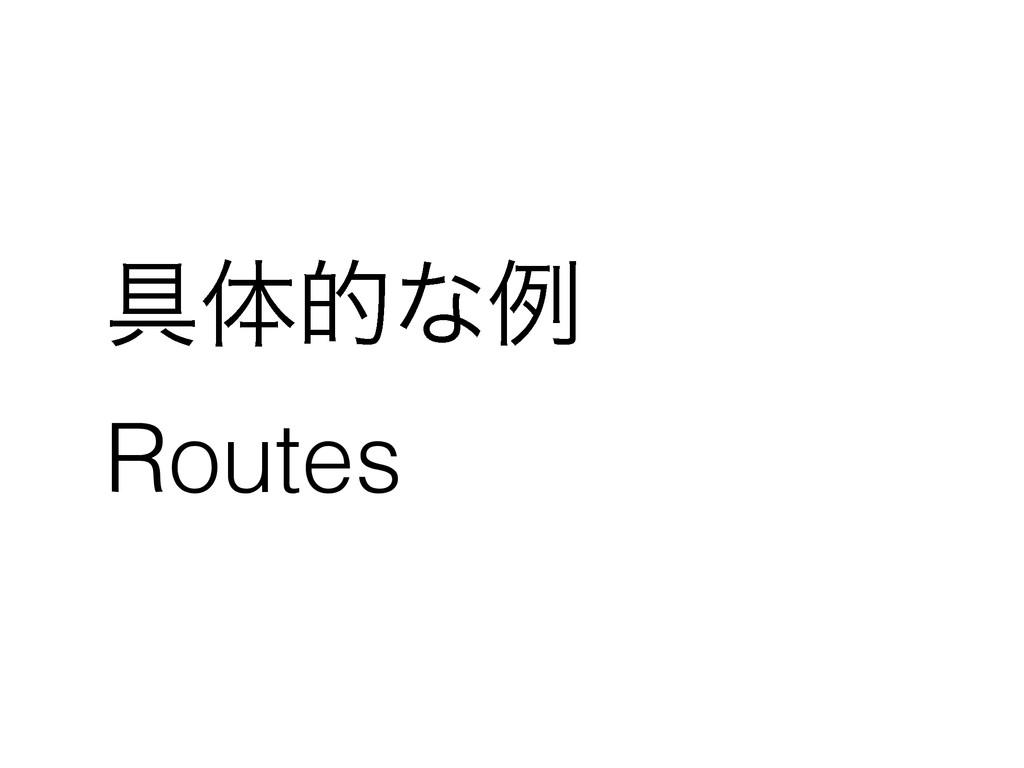 ۩ମతͳྫ Routes