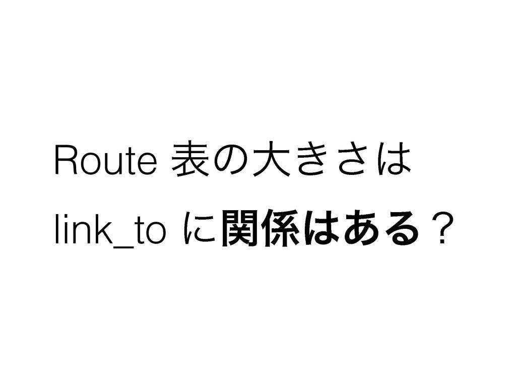 Route දͷେ͖͞ link_to ʹؔ͋Δʁ