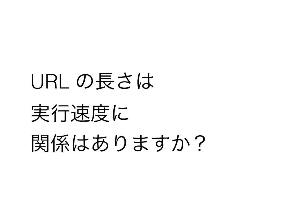 URL ͷ͞ ࣮ߦʹ ؔ͋Γ·͔͢ʁ