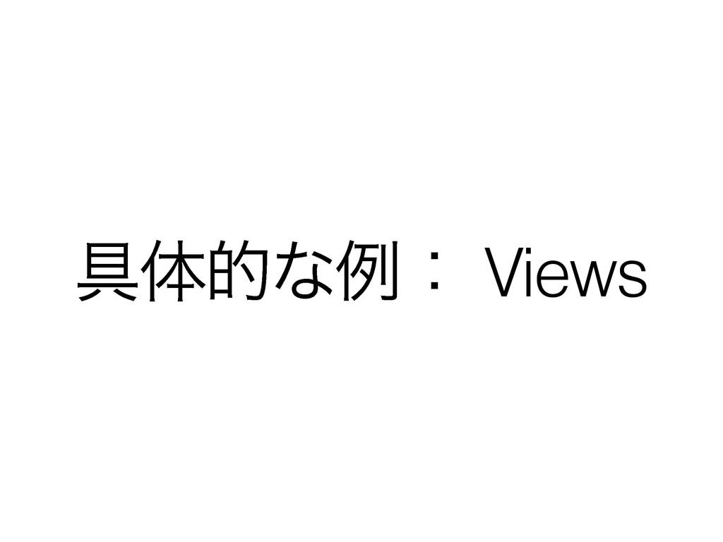 ۩ମతͳྫɿ Views