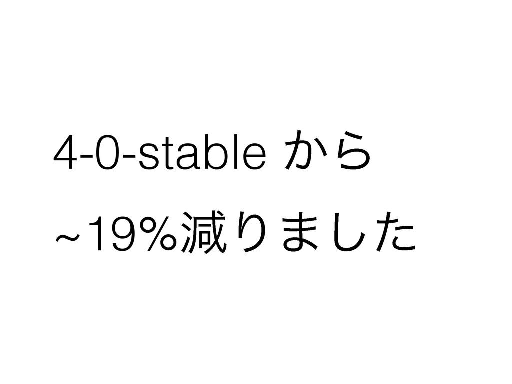 4-0-stable ͔Β ~19%ݮΓ·ͨ͠