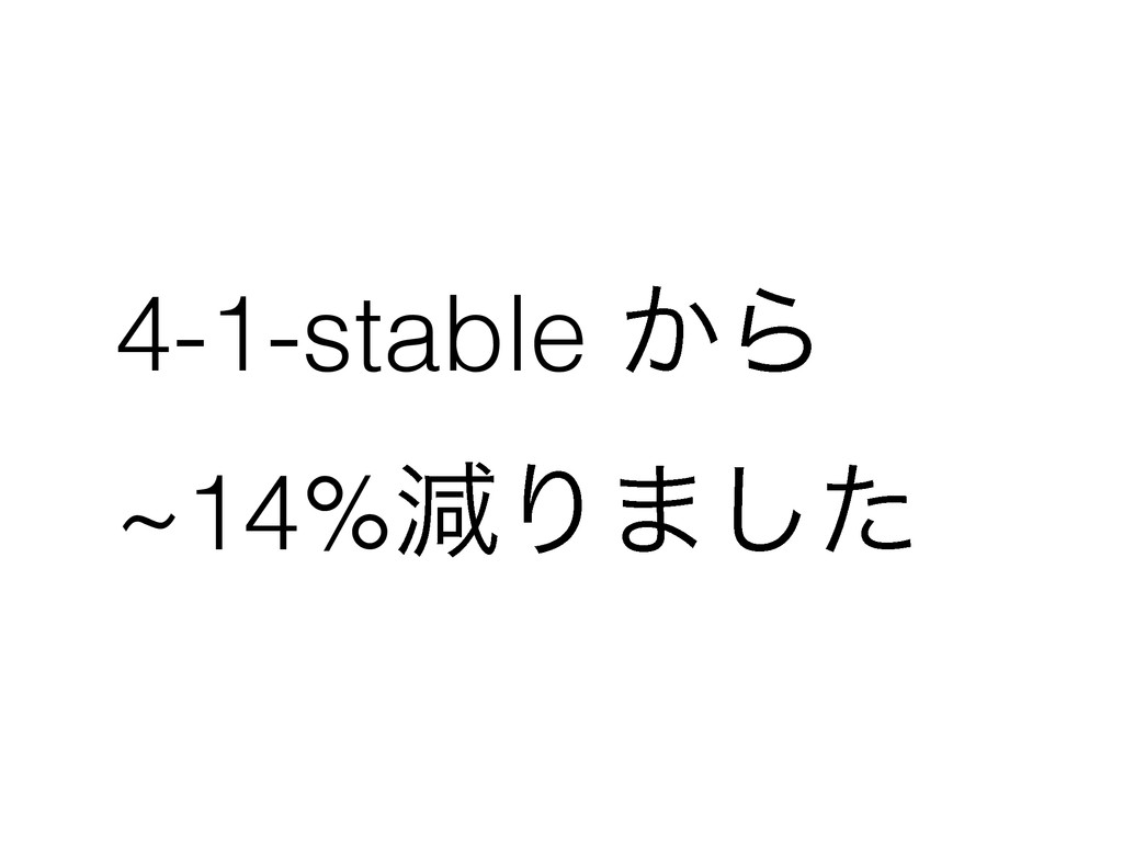 4-1-stable ͔Β ~14%ݮΓ·ͨ͠