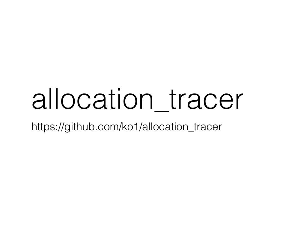 allocation_tracer https://github.com/ko1/alloca...