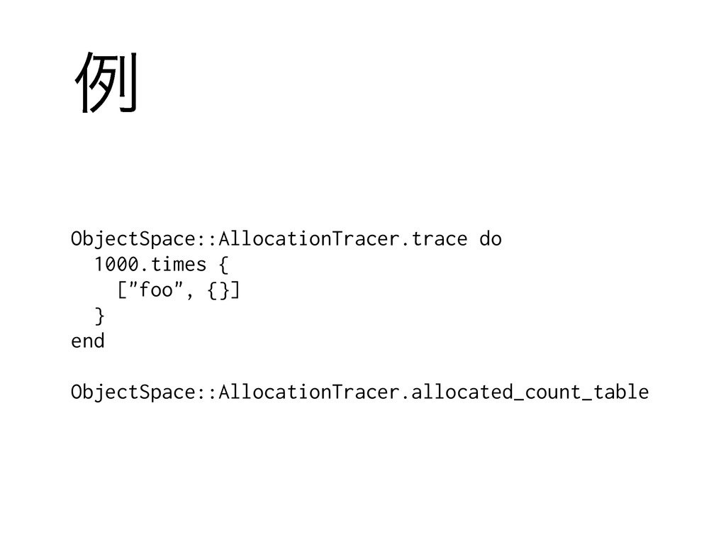 ྫ ObjectSpace::AllocationTracer.trace do 1000.t...
