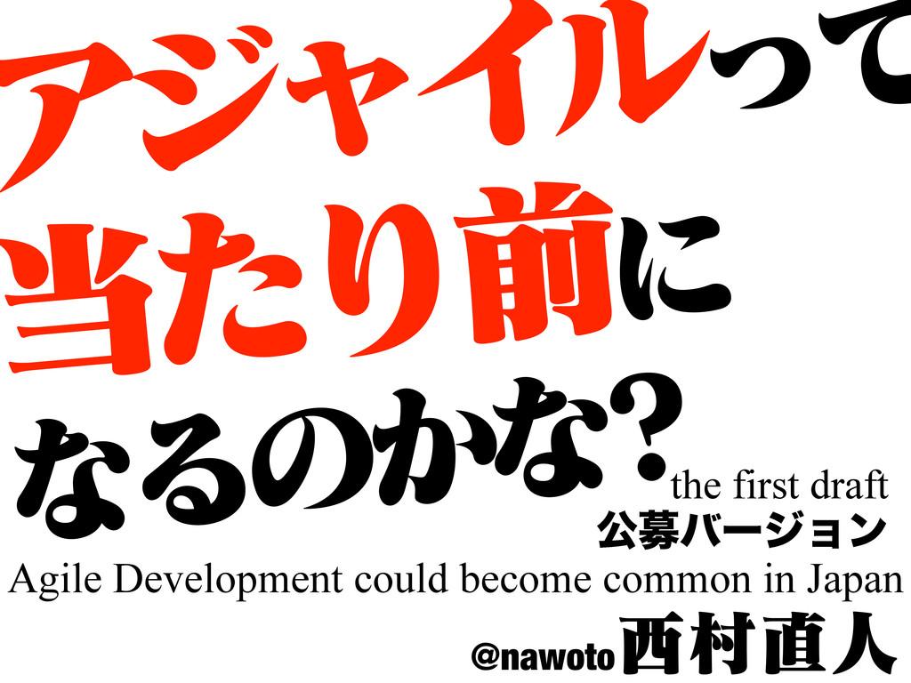 ΞδϟΠϧͬͯ ͨΓલʹ ͳΔͷ͔ͳ Agile Development could bec...