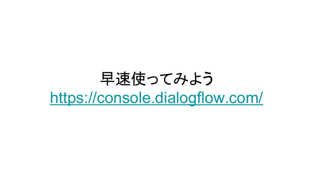 早速使ってみよう https://console.dialogflow.com/