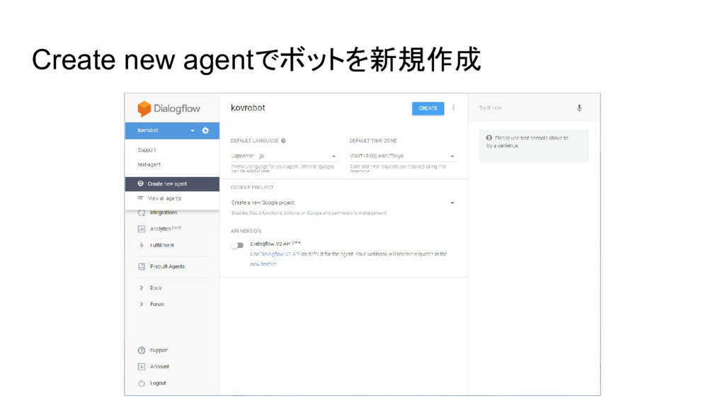 Create new agentでボットを新規作成