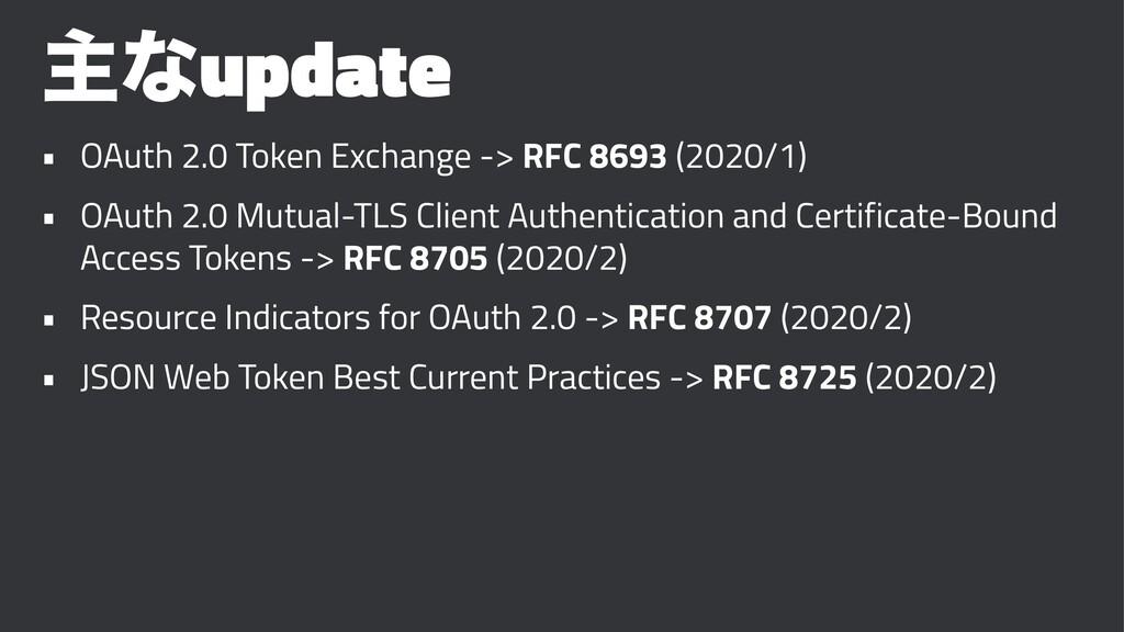 ओͳupdate • OAuth 2.0 Token Exchange -> RFC 8693...