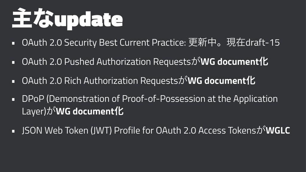 ओͳupdate • OAuth 2.0 Security Best Current Prac...