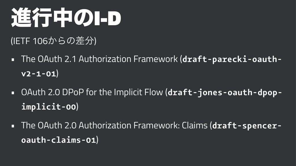 ਐߦதͷI-D (IETF 106͔Βͷࠩ) • The OAuth 2.1 Authori...