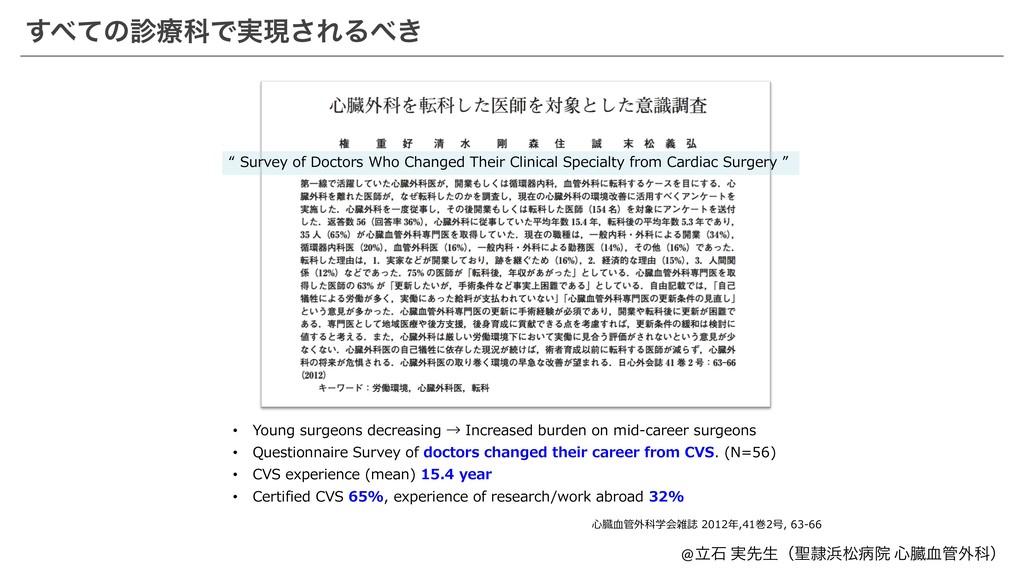⼼臓⾎管外科学会雑誌 2012年,41巻2号, 63-66 • Young surgeons ...