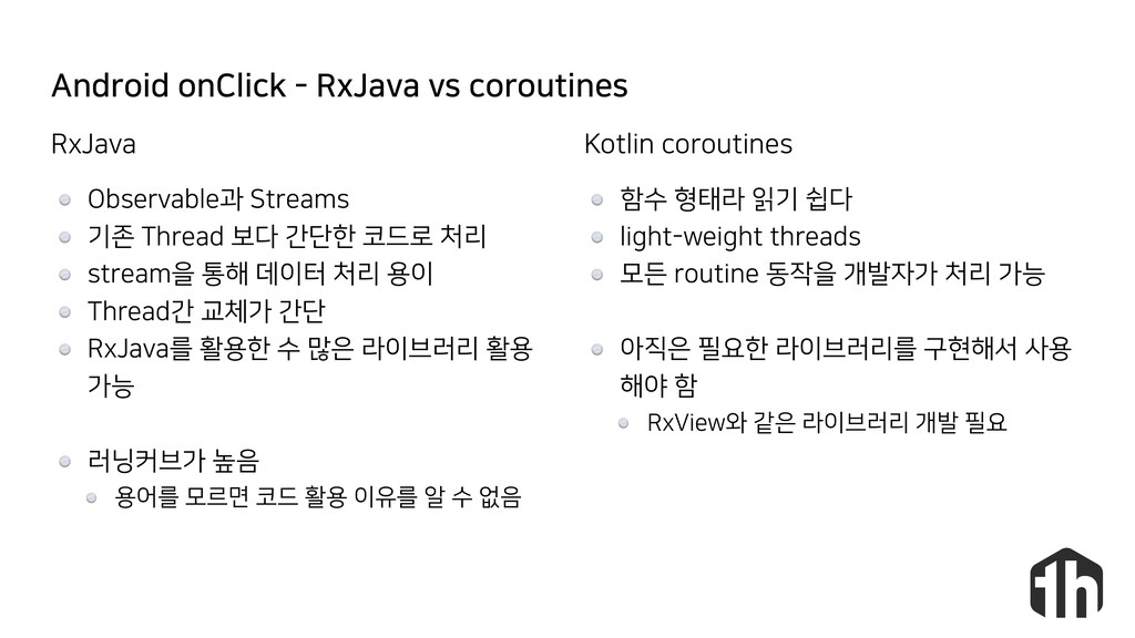 Android onClick - RxJava vs coroutines Observab...