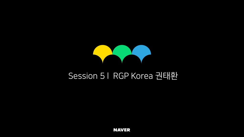 Session 5 l RGP Korea 권태환