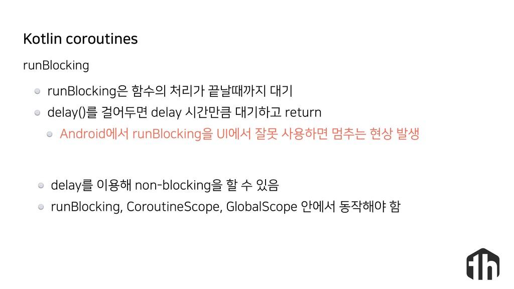 Kotlin coroutines runBlocking은 함수의 처리가 끝날때까지 대기...