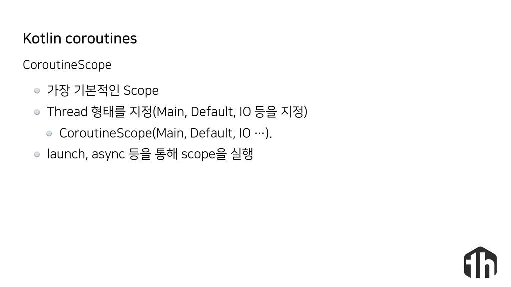 Kotlin coroutines 가장 기본적인 Scope Thread 형태를 지정(M...