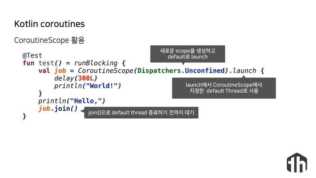 Kotlin coroutines @Test fun test() = runBlockin...