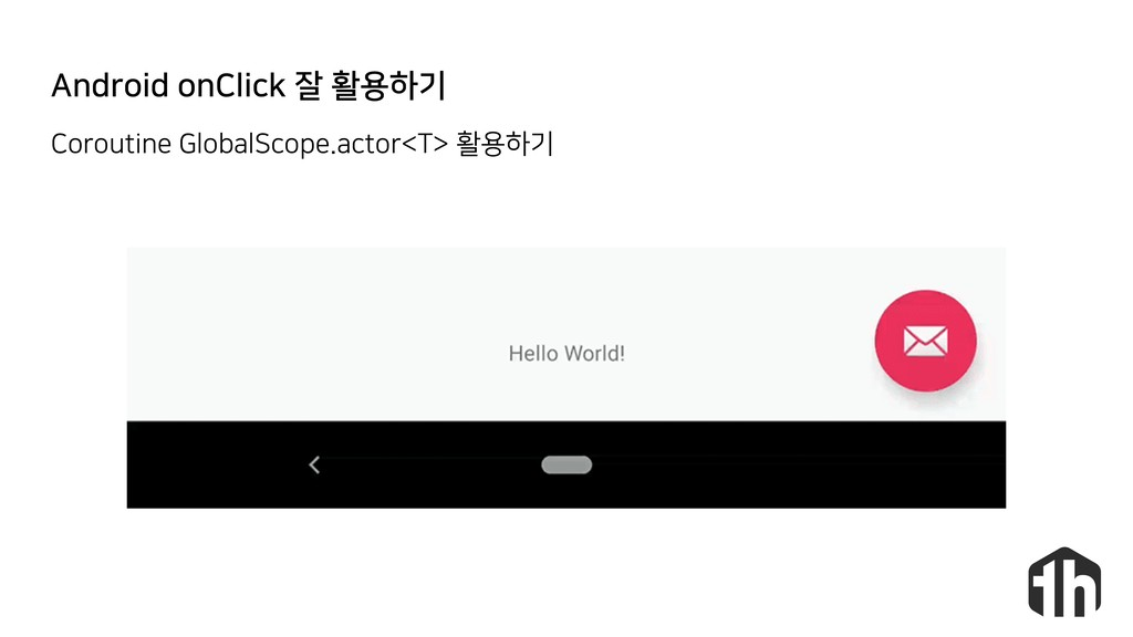 Android onClick 잘 활용하기 Coroutine GlobalScope.ac...