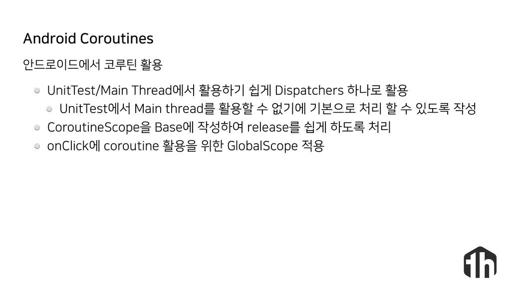 UnitTest/Main Thread에서 활용하기 쉽게 Dispatchers 하나로 ...
