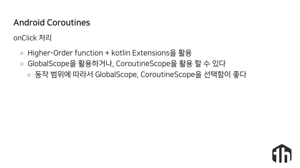 Higher-Order function + kotlin Extensions을 활용 G...