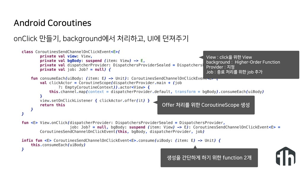 Android Coroutines class CoroutinesSendChannelO...