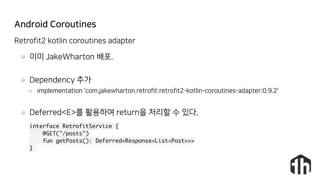 이미 JakeWharton 배포. Dependency 추가 implementation...