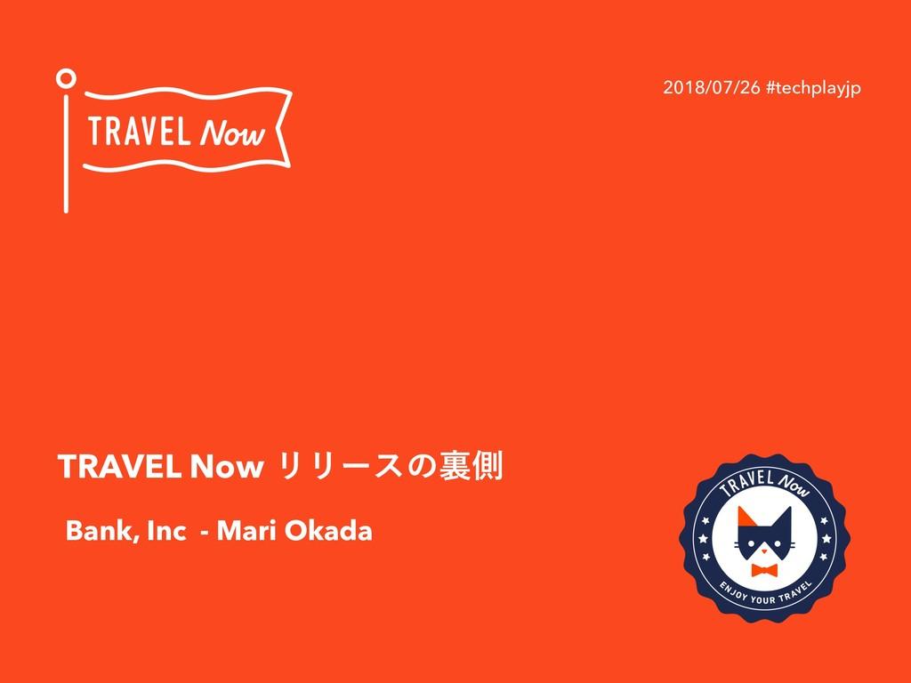 TRAVEL NowϦϦʔεͷཪଆ Bank, Inc - Mari Okada 2018/...