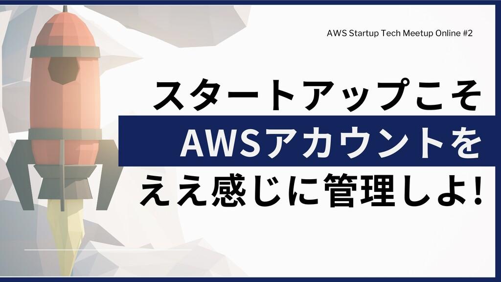 スタートアップこそ AWSアカウントを ええ感じに管理しよ! AWS Startup Tech...