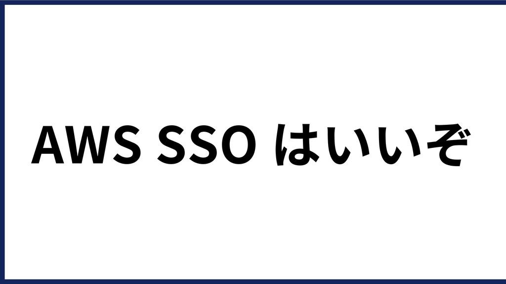 AWSSSOはいいぞ