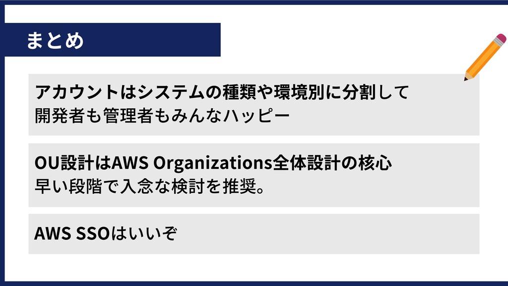 アカウントはシステムの種類や環境別に分割して 開発者も管理者もみんなハッピー OU設計はAWS...