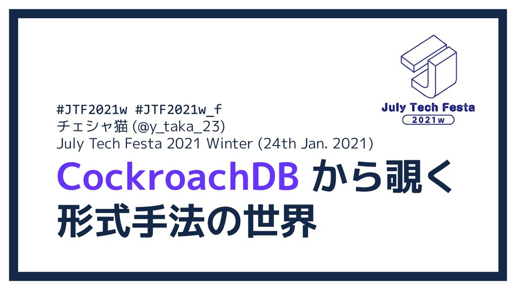チェシャ猫 (@y_taka_23) July Tech Festa 2021 Winter ...