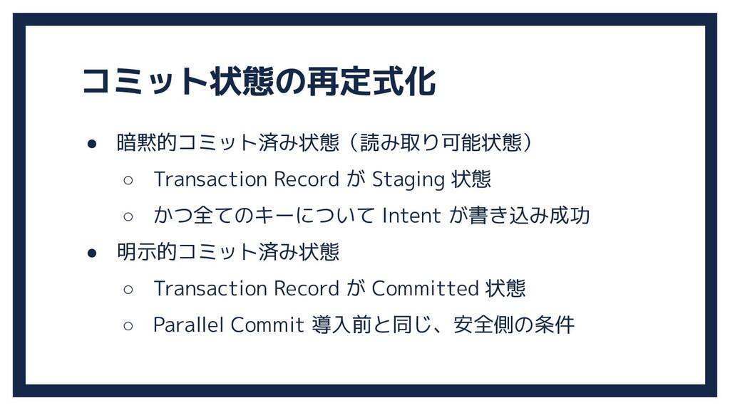 ● 暗黙的コミット済み状態(読み取り可能状態) ○ Transaction Record が ...