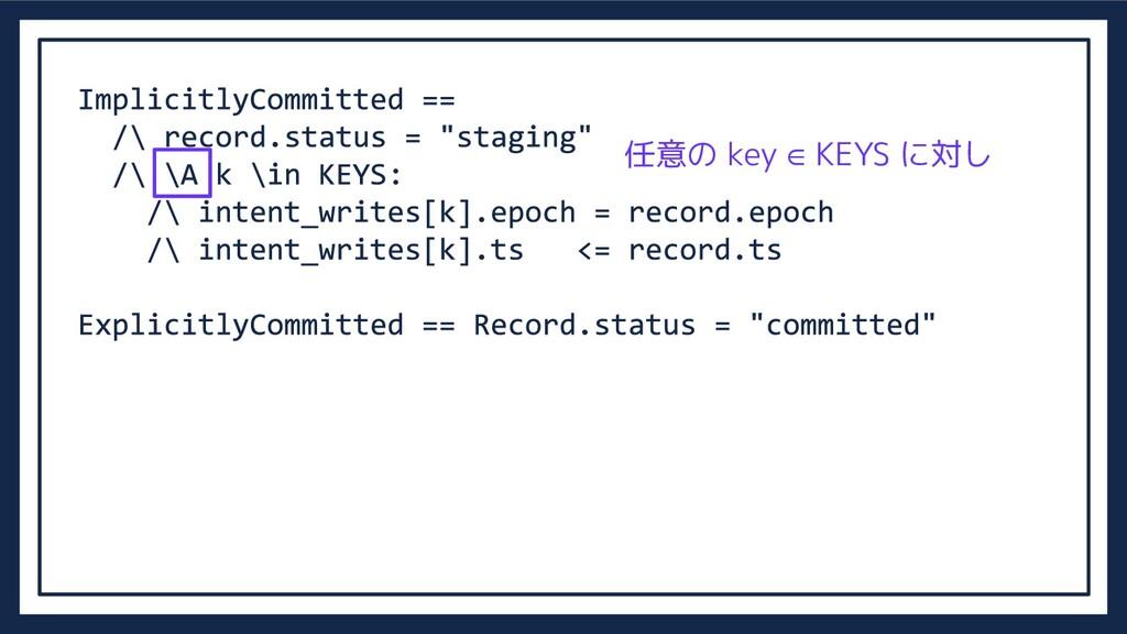 任意の key ∈ KEYS に対し