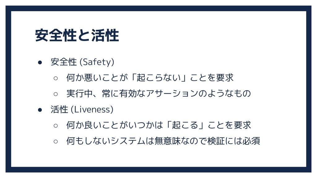 ● 安全性 (Safety) ○ 何か悪いことが「起こらない」ことを要求 ○ 実行中、常に有効...