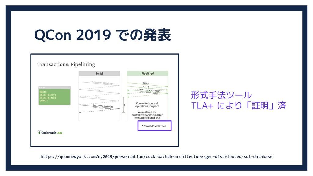 形式手法ツール TLA+ により「証明」済