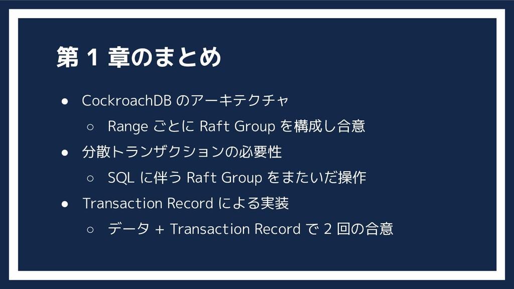 ● CockroachDB のアーキテクチャ ○ Range ごとに Raft Group を...