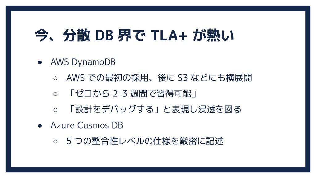● AWS DynamoDB ○ AWS での最初の採用、後に S3 などにも横展開 ○ 「ゼ...