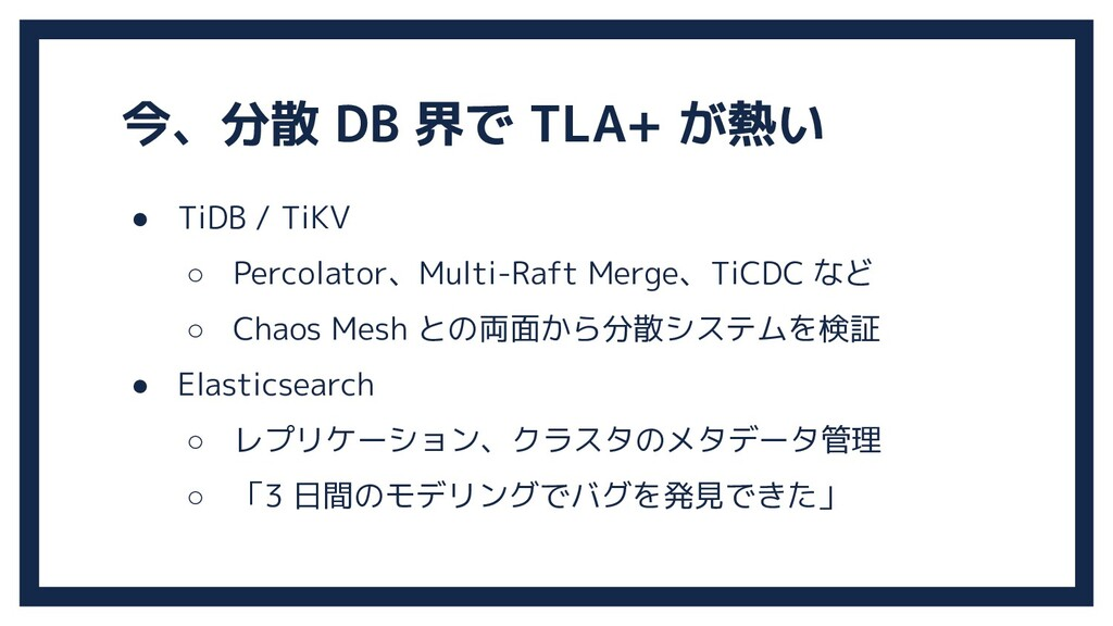 ● TiDB / TiKV ○ Percolator、Multi-Raft Merge、TiC...