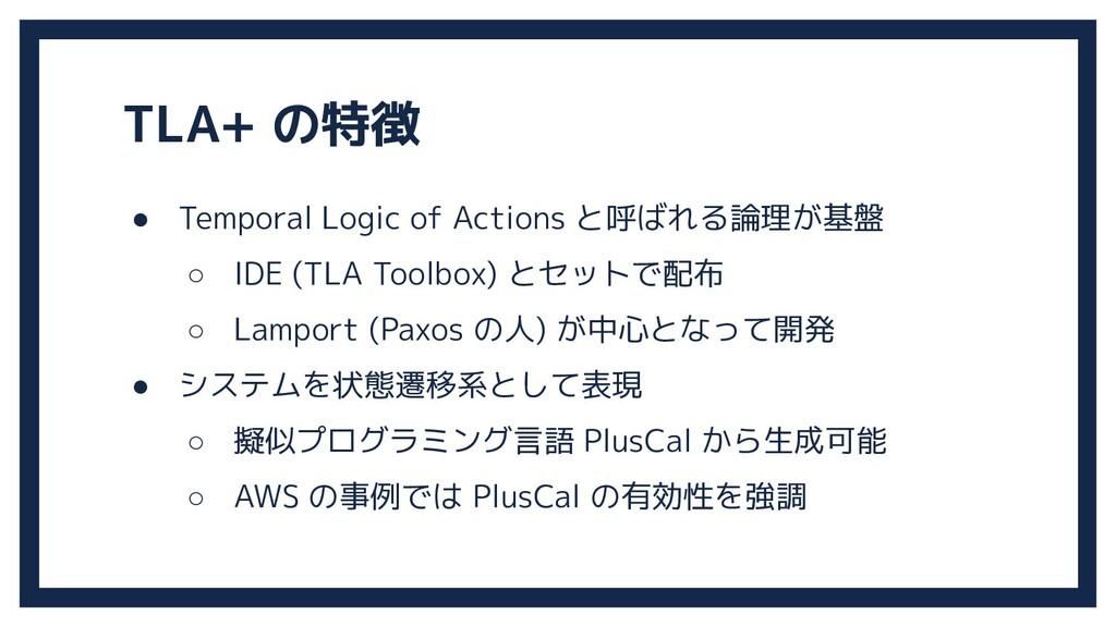 ● Temporal Logic of Actions と呼ばれる論理が基盤 ○ IDE (T...