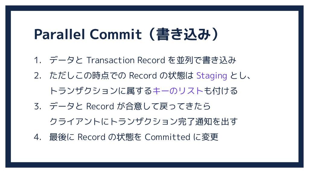 1. データと Transaction Record を並列で書き込み 2. ただしこの時点で...