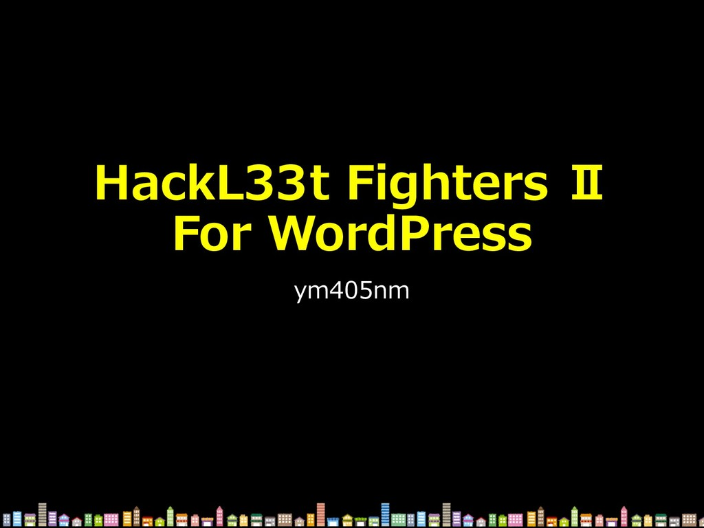 HackL33t Fighters Ⅱ For WordPress ym405nm