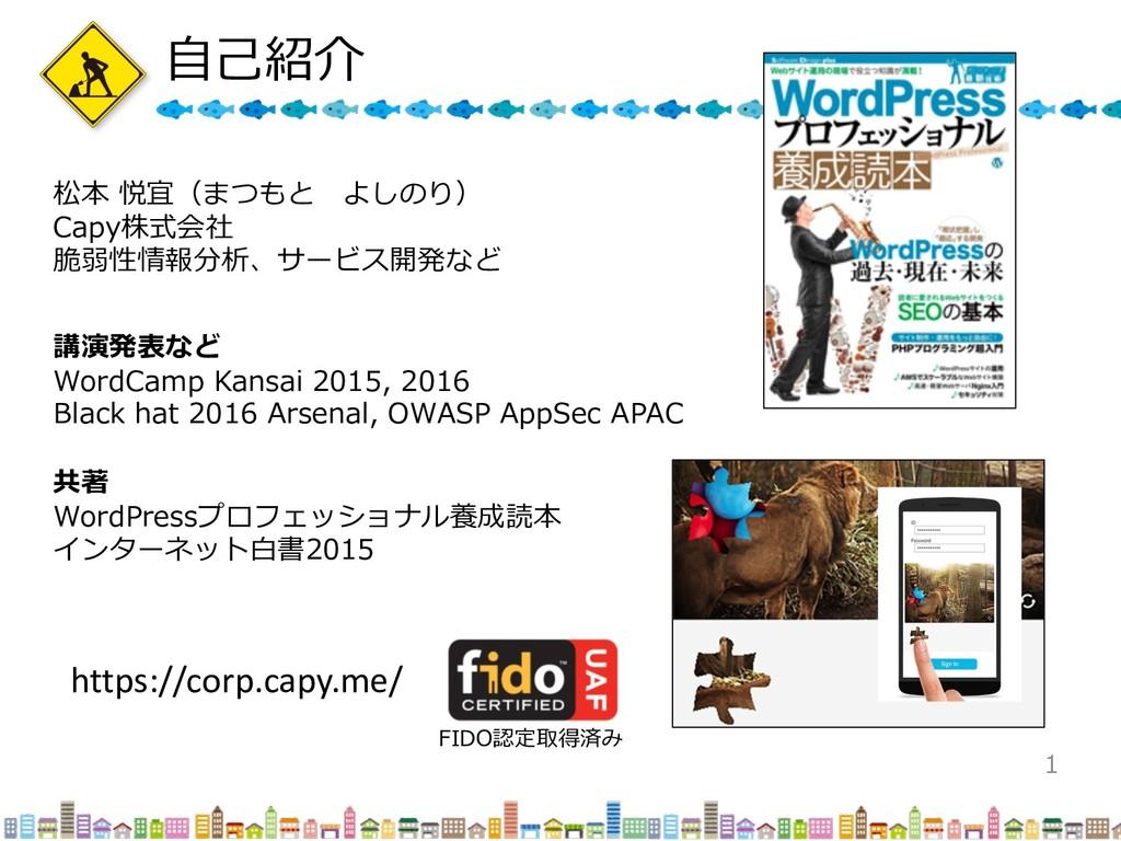 ⾃⼰紹介 1 松本 悦宜(まつもと よしのり) Capy株式会社 脆弱性情報分析、サービス開発...
