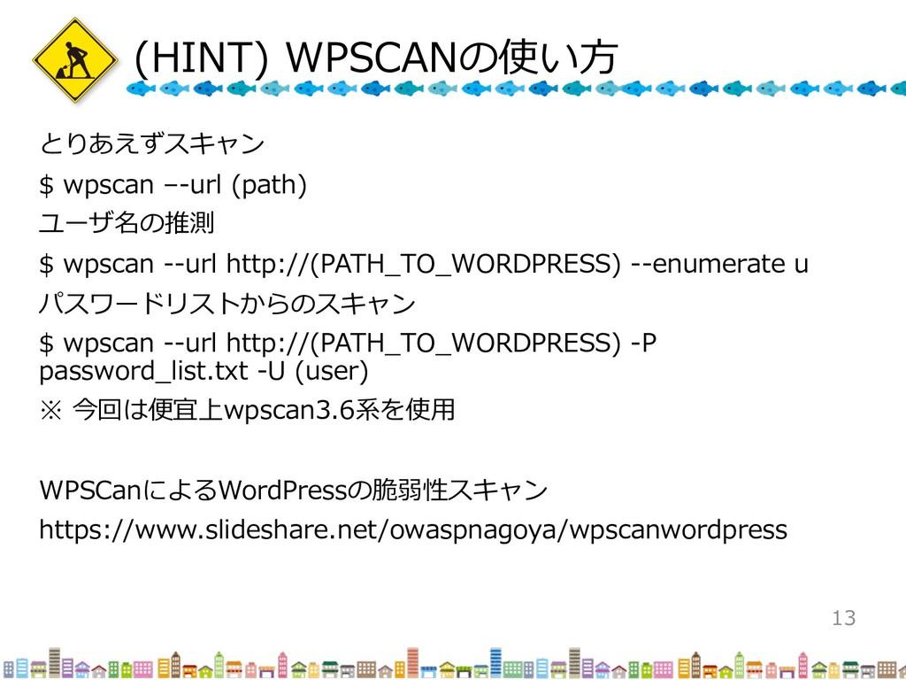 (HINT) WPSCANの使い⽅ とりあえずスキャン $ wpscan –-url (pat...