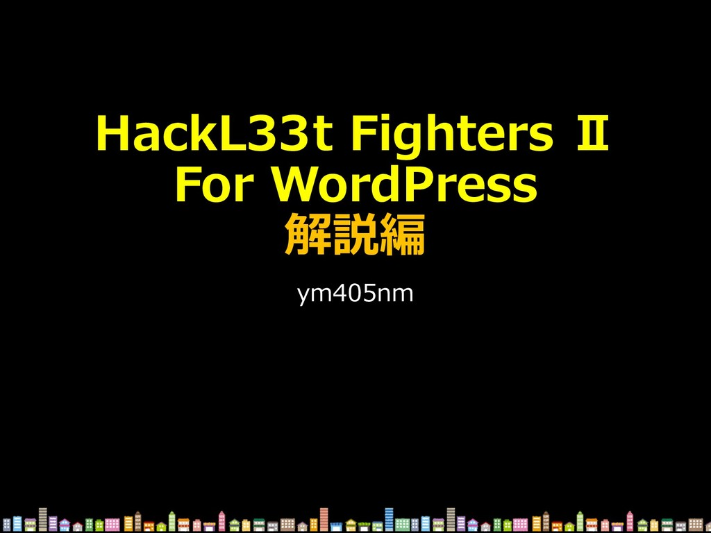 HackL33t Fighters Ⅱ For WordPress 解説編 ym405nm